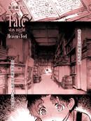Fate/stay night Heavens Feel漫画19