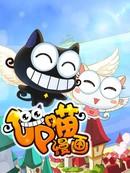 Up喵漫画漫画2